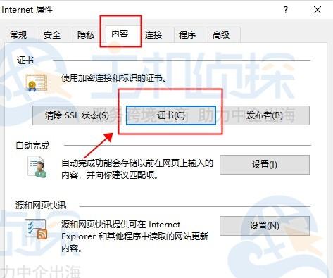 浏览器打开网站提示SSL证书错误怎么办