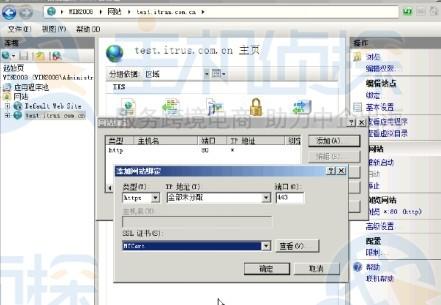 服务器证书配置安装