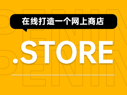 store域名