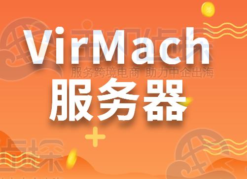 virmach服务器无法反应的原因