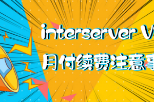 interserver VPS月付续费注意事项