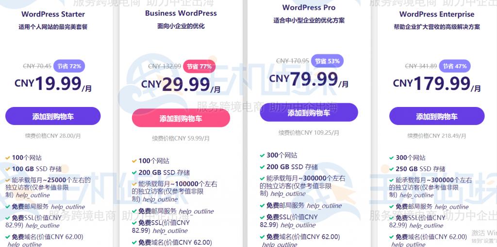 WordPress主机特惠方案