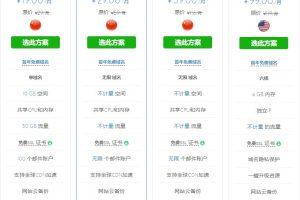BlueHost香港Linux主机