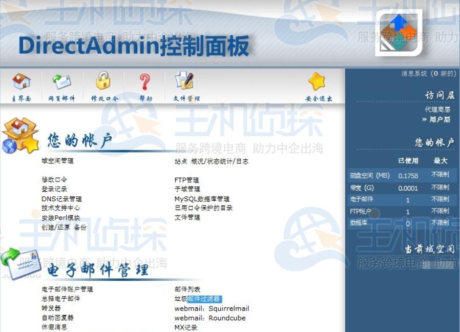 DirectAdmin面板截图