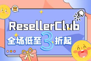 ResellerClub五月特价优惠活动汇总