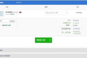 BlueHost美国站群服务器五月限时优惠 每月低至699元