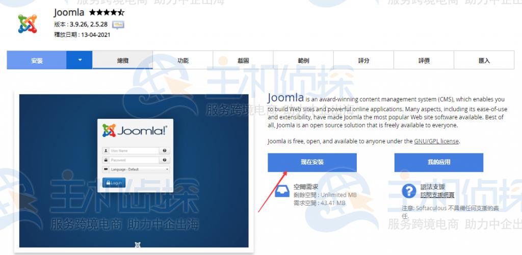 BlueHost主机安装Joomla
