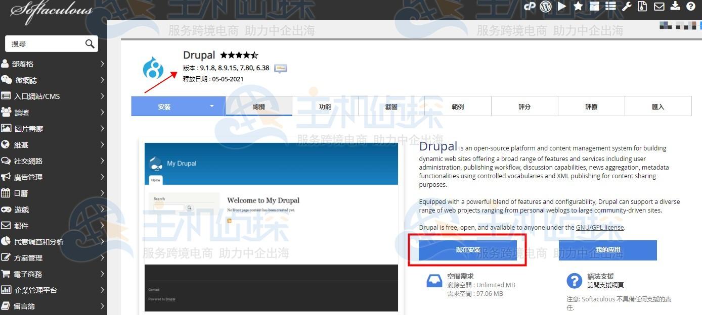 Drupal安装教程