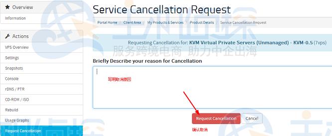 取消VPS