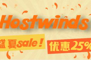 hostwinds优惠