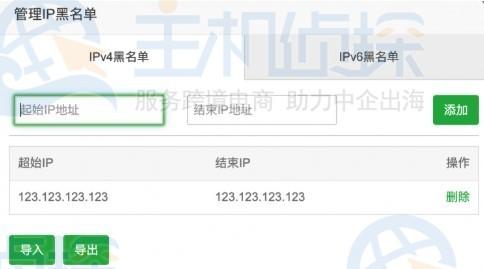 宝塔面板屏蔽特定IP