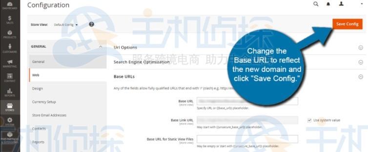 Magento教程:如何配置新域名