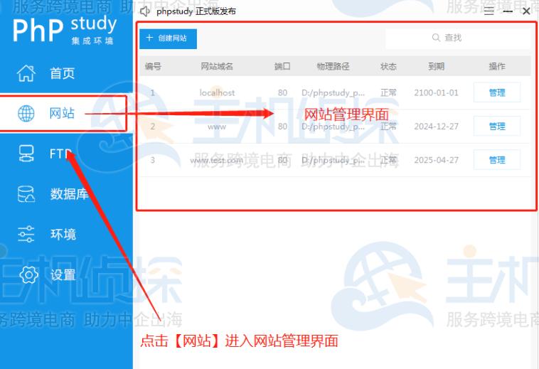 PHPstudy端口80被占用解决方法