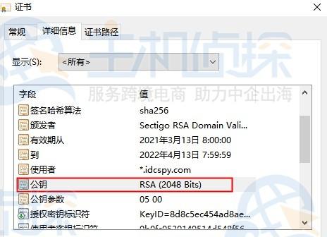 SSL证书密钥长度