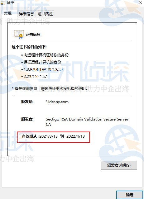 SSL证书有效期