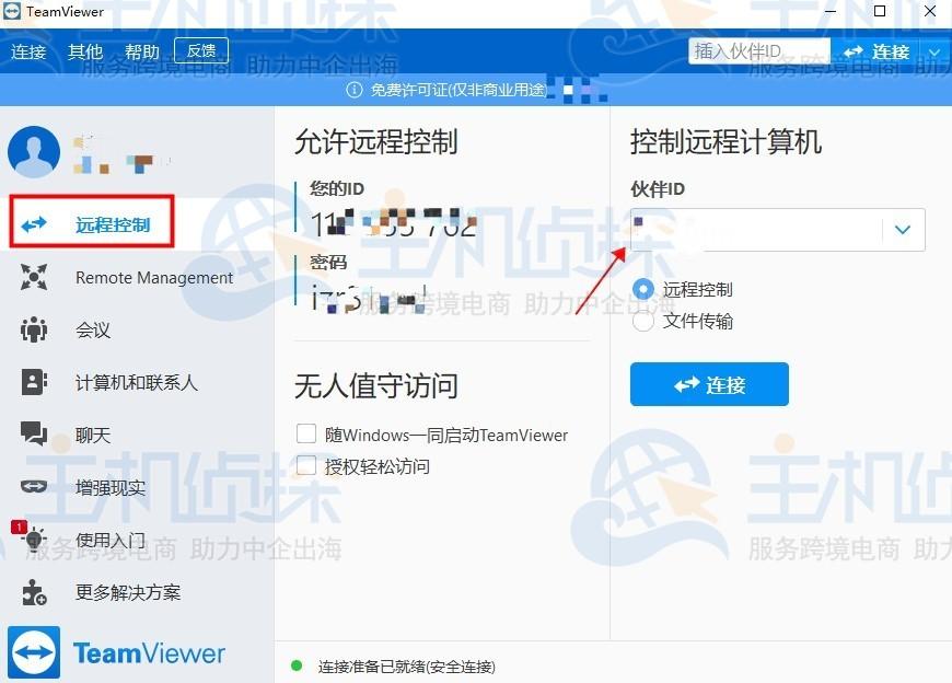 TeamViewer远程连接