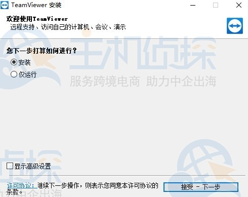 TeamViewer远程控制电脑