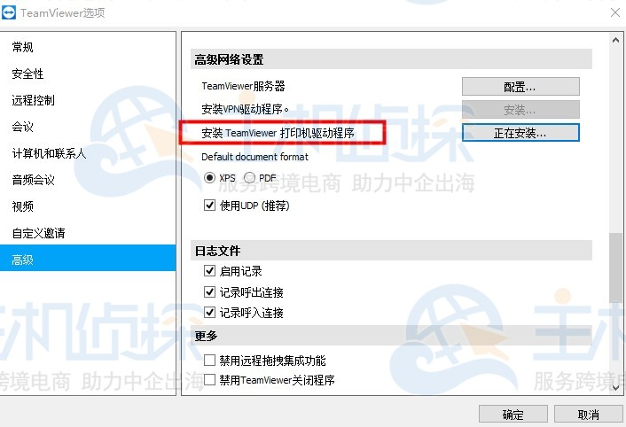 TeamViewer远程打印