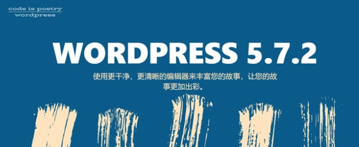 WordPress 5.7.2安全版本