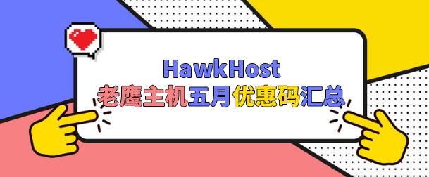 HawkHost老鹰主机五月优惠码汇总