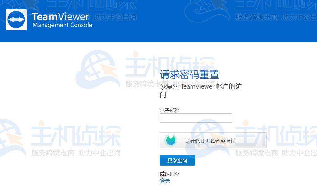 找回TeamViewer登录密码