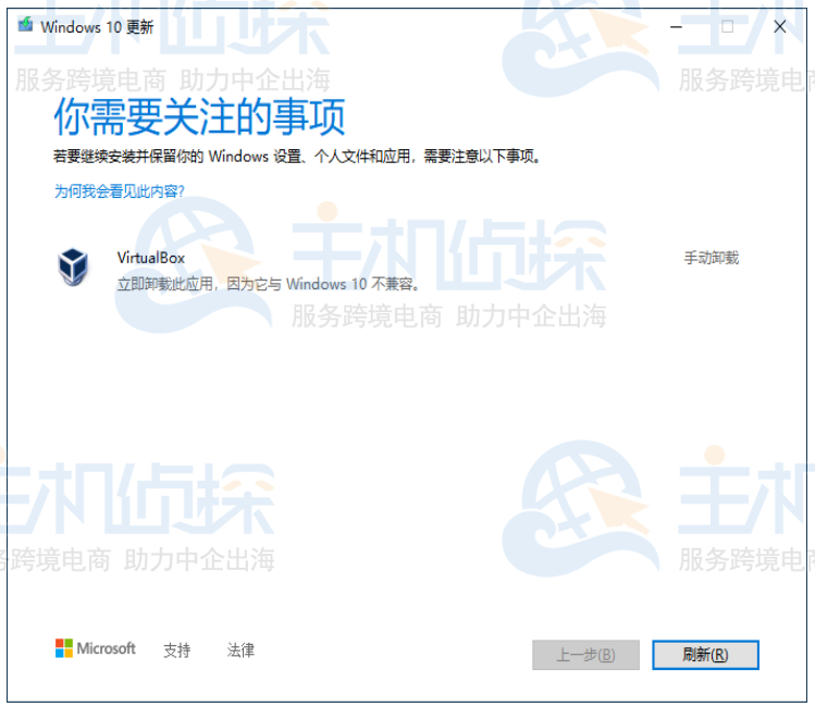 VirtualBox与Windows 10不兼容