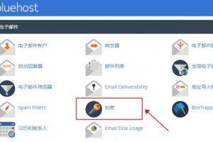 BlueHost主机电子邮件加密