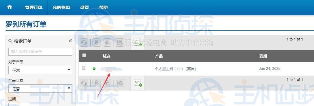 BlueHost中国管理订单界面