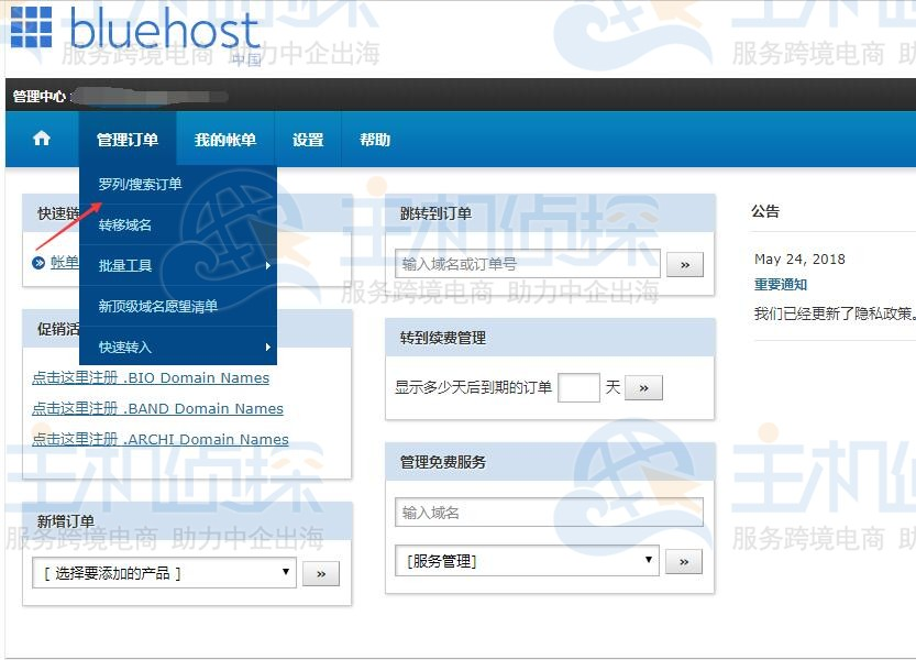 BlueHost主机独立IP购买