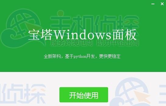 宝塔Windows面板