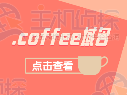 coffee域名