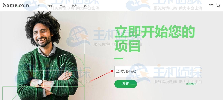 Name.com优惠码