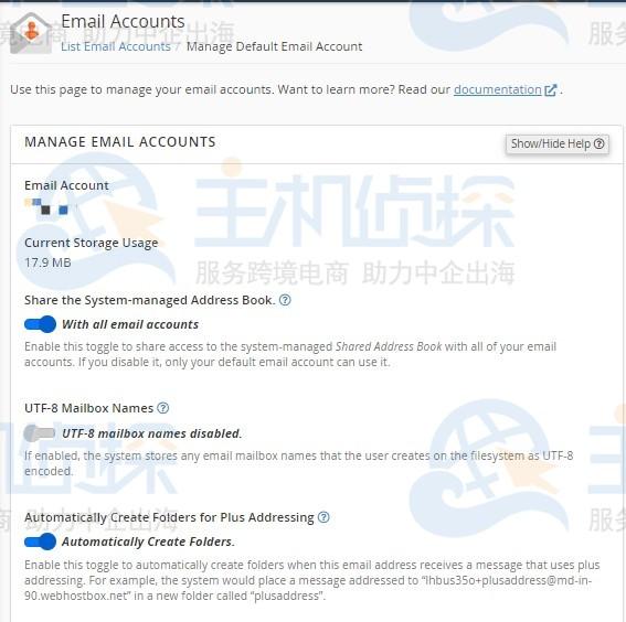 电子邮件账户管理