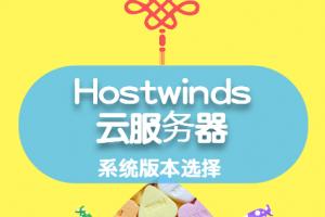 hostwinds云服务器