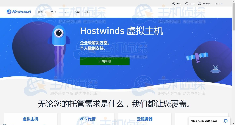 hostwinds改版