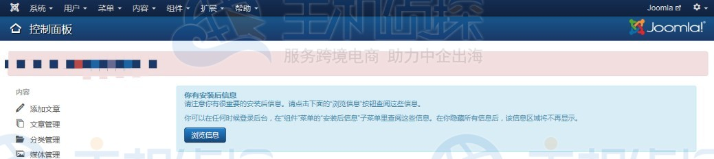 Joomla安装中文语言包教程