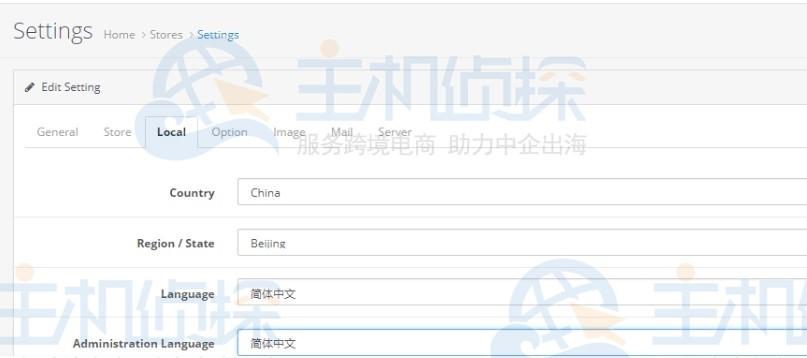 OpenCart如何使用中文