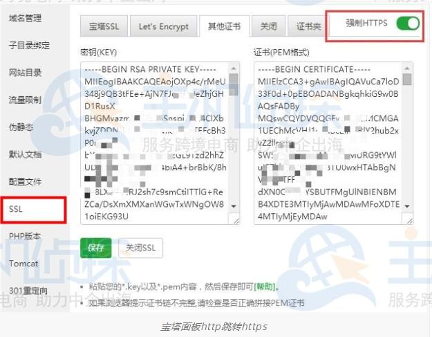 宝塔面板设置强制https访问