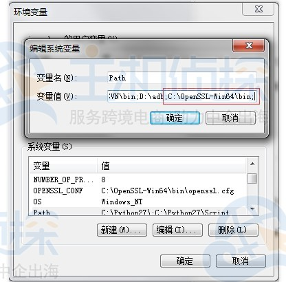 OpenSSL怎么安装