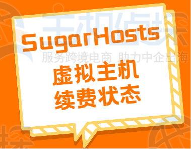 sugarhosts虚拟主机
