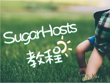sugarhosts教程