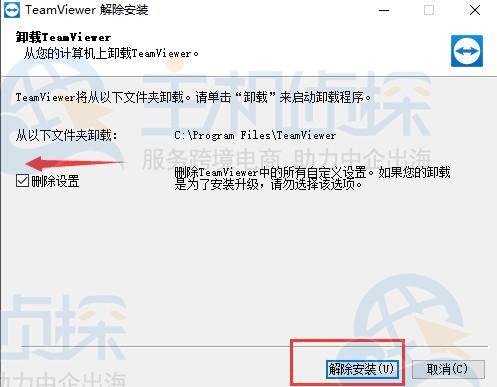 TeamViewer完全卸载