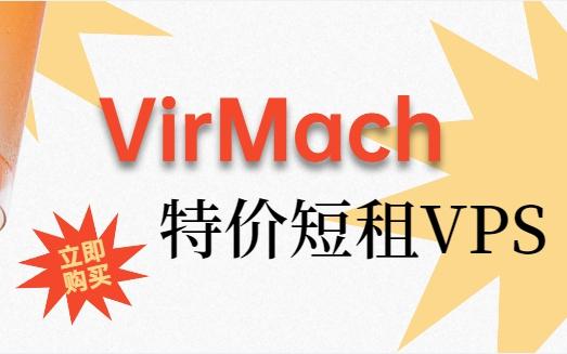 virmach特价上新
