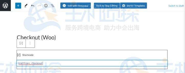 WooCommerce商店自定义结账页面设置