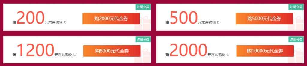买代金券,返20%京东购物卡