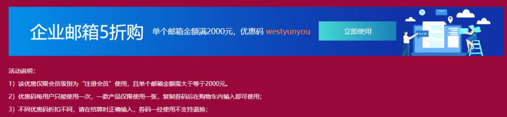 企业邮箱5折购