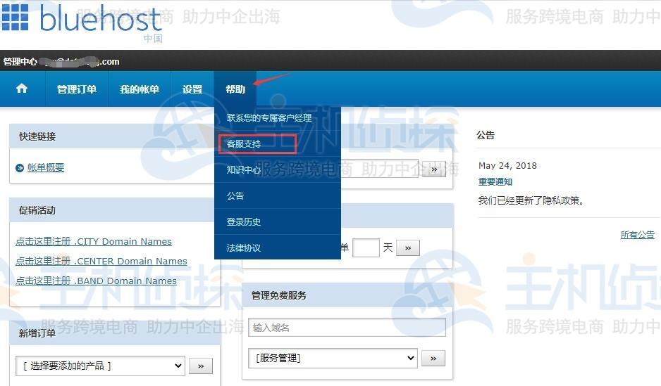 BlueHost后台管理系统