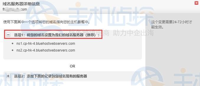 BlueHost主机设置域名服务器