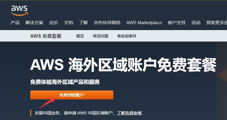 亚马逊云科技活动页面