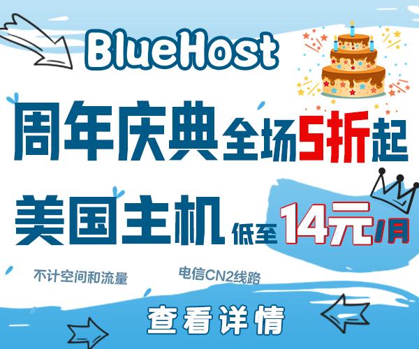 BlueHost美国主机
